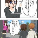黒沢優が松岡充と離婚?今、現在は?水原希子と似てる!