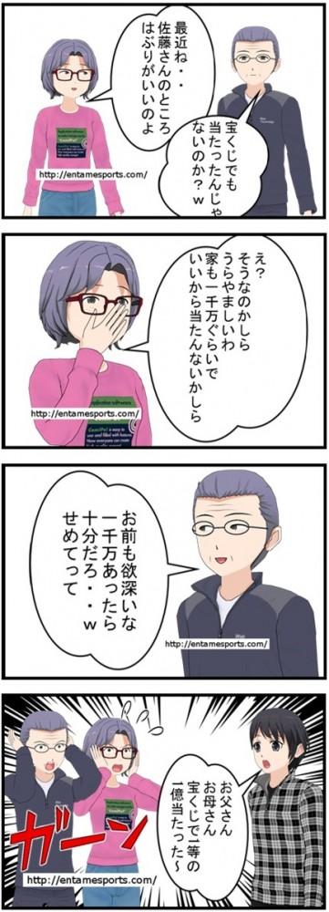 宝くじ_001