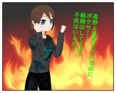 高野人母美_001