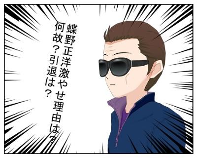 蝶野正洋_001