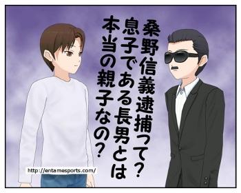 桑野信義_001