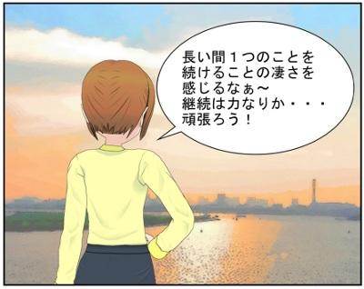 iwasita_001