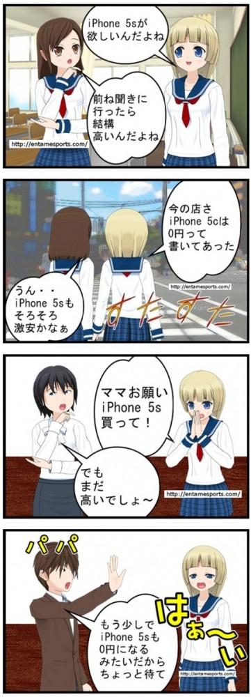 iphone5s2_001