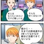 清原和博の息子と嫁って?母の病気って?兄弟までが野球を!腹がすごい!