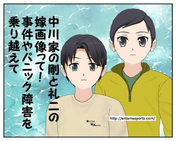 中川家_002