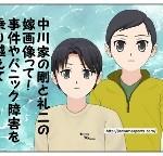 中川家_003