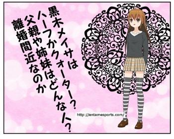 黒木メイサ_002
