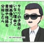 タモリ_003