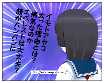 イモトアヤコ_001