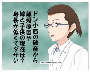 ドン小西_001