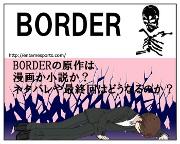 border_002