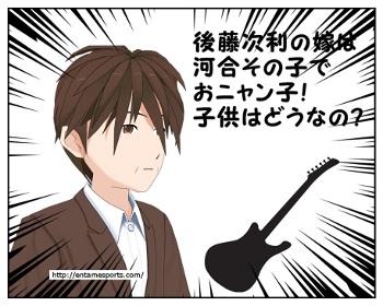 gotou_001