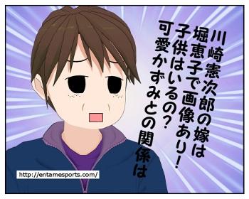 川崎憲次郎の画像 p1_10