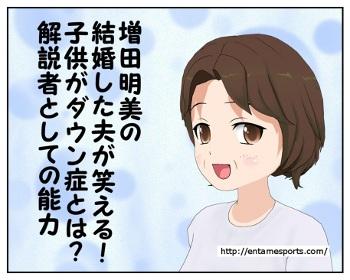 masuda_001