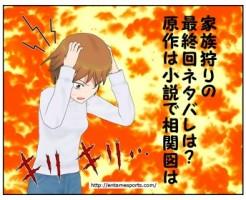 kazoku_001