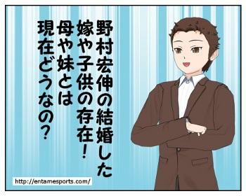 nomura_001