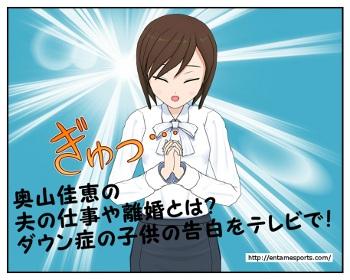 okuyama_001