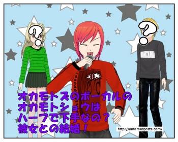 okamoto_001