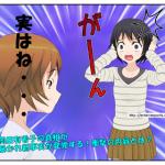 岡田有希子の真相が暴かれ新事実が発覚する!衝撃の内容とは?