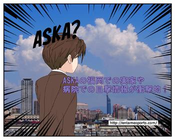 aska_001