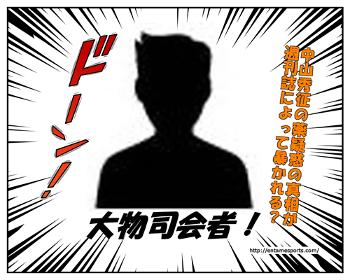 nakayama_001