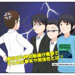 東京03の紳助動画が衝撃で干された事実や関係性とは?