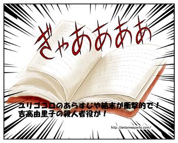 yurigo_001
