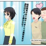 稲田朋美が若い頃やりまくりの衝撃真実が週刊誌によって暴かれた?