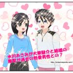 水川あさみが大東駿介と結婚の衝撃が過去の熱愛男性との?