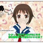 ひよっこ澄子役の鼻がきになる松本穂香がCMで激かわいいとは?