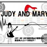 JUDY AND MARY解散理由が衝撃的だった!恩田快人という存在が!