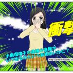小島瑠璃子の逮捕の速報がいつ出るかという真相はいかに?