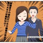 横澤夏子の彼氏だいきの画像が流出?顔の大きさは病気なの?