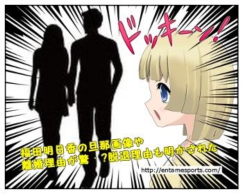 fukuasu_001