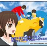 後藤久美子の子供って何人?息子などの画像で現在の生活とは?