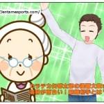 カラテカ矢部太郎の漫画大家さんの内容が面白い!結婚相手とは?