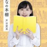 芦田愛菜の親の職業や学歴や写真が気になる!真相を調べてみた!