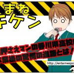 喉押さえマンの香川県高校の卒業後の驚愕の進路とは!?
